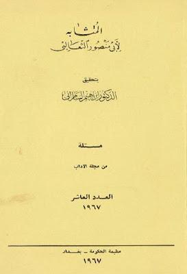 المتشابه للثعالي - تحقيق ابراهيم سامرائي , pdf