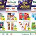 عروض بندتي السعودية Pandati KSA offers 2018 حتى 27 يونيو