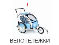 Велотележки, прицепы бу - VELOED.com.ua