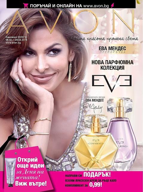 https://www.avon.bg/elektronna-broshyra/broshura-03