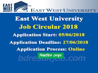 East West University Professor and Lecturer Job Circular 2018