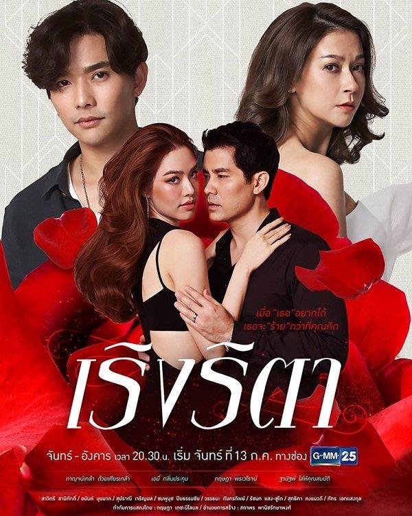 Cuồng Si - Rerng Rita (2020)