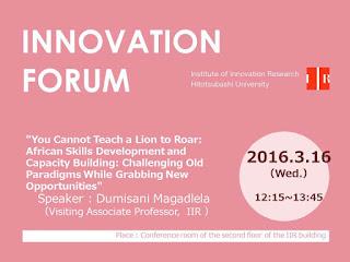 Forum 2016.3.16 Dumisani Magadlela