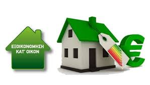 Μέχρι και την Κυριακή,  ανοιχτή η  πλατφόρμα του   «Εξοικονόμηση κατ' οίκον ΙΙ»