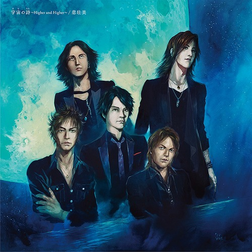 LUNA SEA - SORA NO UTA ~HIGHER AND HIGHER~ [Limitada B]