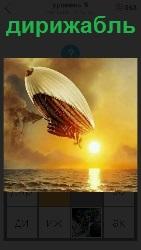 в небе плывет огромный дирижабль над морем
