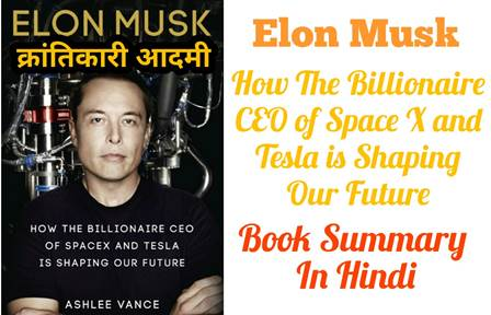 Elon Musk - How The Billionaire CEO of SpaceX and TESLA Is Shaping Our Future Book Review in Hindi