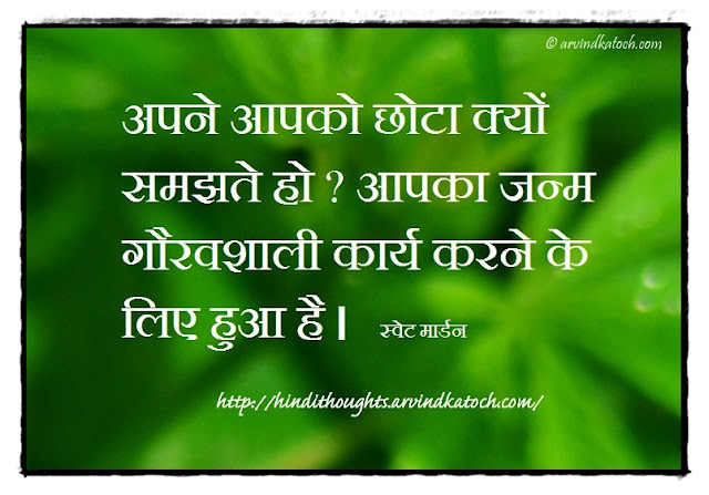 Hindi Thought, Quote, Sweet Marden, Consider, Small, born,