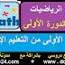 فروض كتابية في الرياضيات خاصة بالدورة الأولى الأسدس الأول (1) لمستوى السنة الأولى ابتدائي