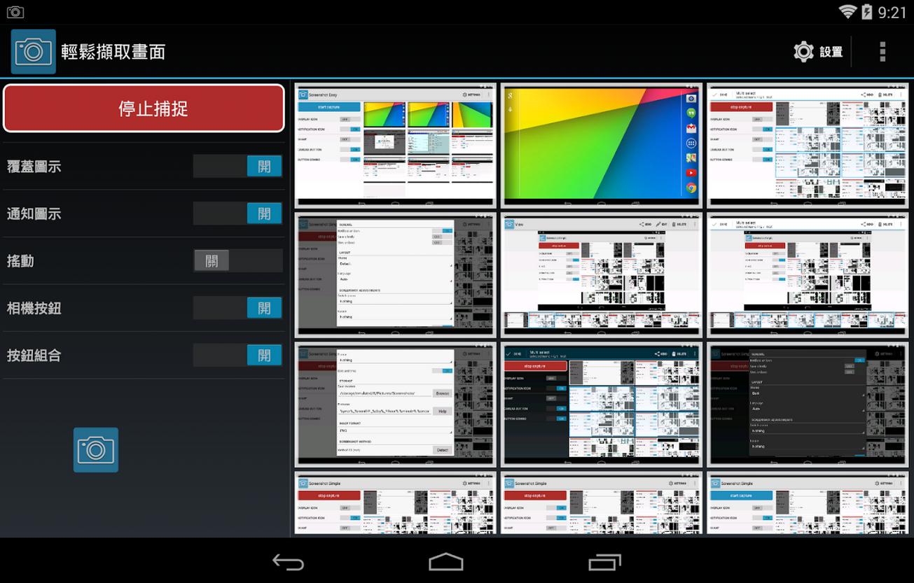 輕鬆擷取畫面 APK / APP 下載 [ Android APP ]