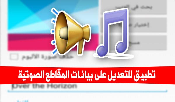 تطبيق Star Music Tag Editor للتعديل على بيانات المقاطع الصوتية على جوالك
