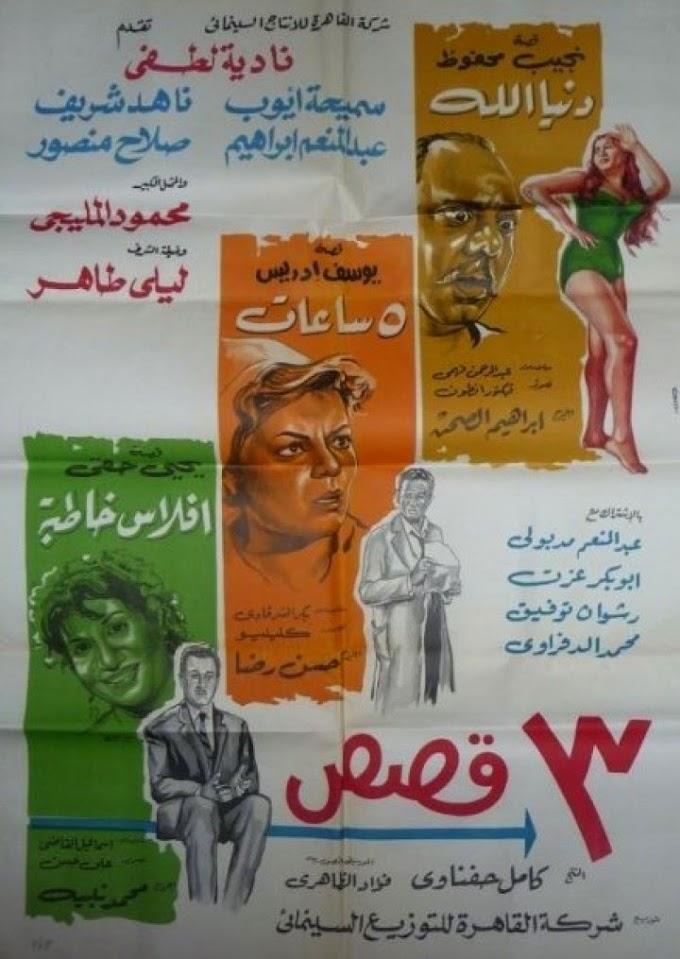 مشاهدة وتحميل فيلم ثلاث قصص 1968 اون لاين - Three stories