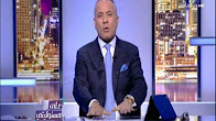 برنامج علي مسئوليتي حلقة الثلاثاء 14-2-2017 مع أحمد موسي