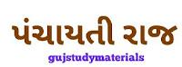 Panchayti raj book in Gujarati pdf download