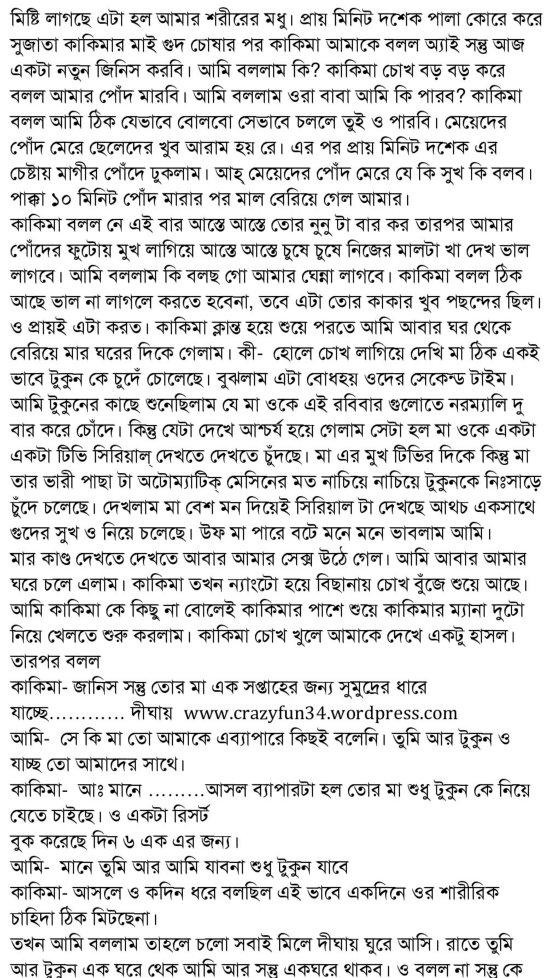 Scanned Choti Make Chodar Golpo Choti Car - Madreview net