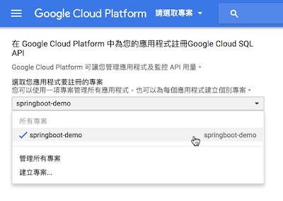 Ada Hsu 的胡思亂想: 從Google Container Engine 連線到Google SQL for
