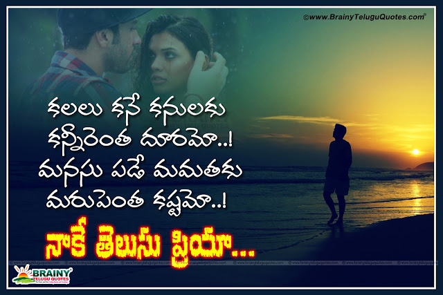 Telugu Missing You Quotes Love Thoughts Heart Breaking Love Failure