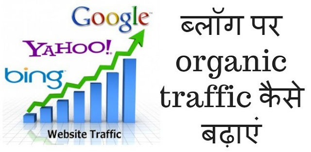 Blog Or Website Par Organic Traffic Kaise Badhaye - Full Information