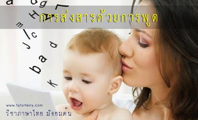 การส่งสารด้วยการพูด วิชาภาษาไทยมัธยมต้น
