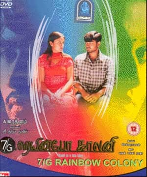 Ullam Kollai Poguthada Serial Title Song Free Download In Tamil Mp3