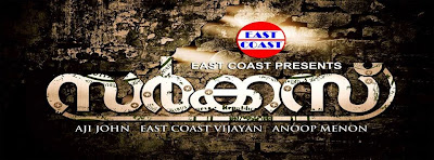 East Coast Vijayan announced 'Circus'