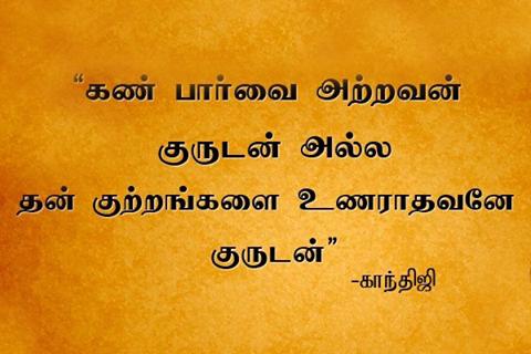 Gandhi Quotes In Tamil Lovekavithai