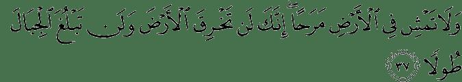 Surat Al Isra' Ayat 37