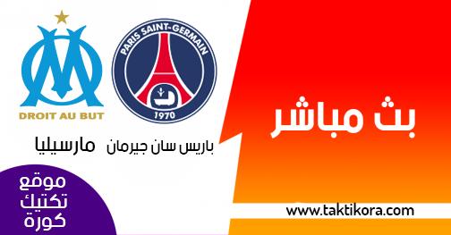 مشاهدة مباراة باريس سان جيرمان ومارسيليا بث مباشر بتاريخ 17-03-2019 الدوري الفرنسي