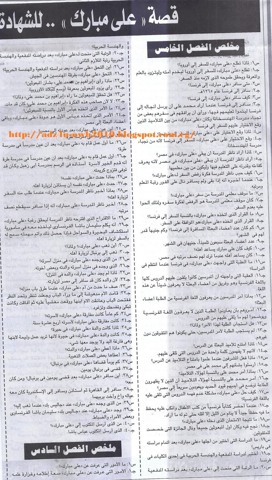 مراجعة لغة عربية مهمة للصف السادس الابتدائي ترم ثاني.. ملحق الجمهورية 2017 Scan0004