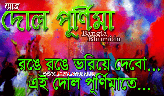 Dol Purnima Bengali Wishes Wallpapers Free Download