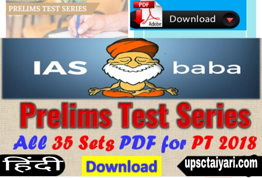 IAS Baba Prelims 2019 Test series in hindi Download - upsc taiyari