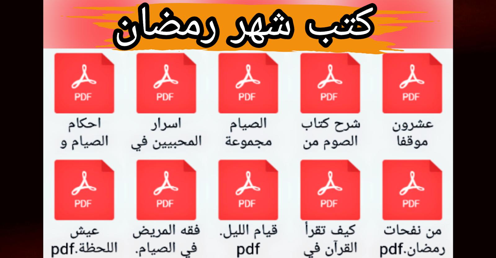 كتب خاصة بشهر رمضان | 10 كتب نصائح و حلول رمضانية
