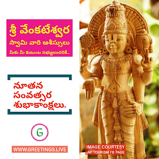 Lord Sri Venkateswara Swamy New Year Greetings in Telugu