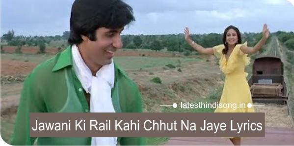 Jawani-Ki-Rail-Kahi-Chhut-Na-Jaye-Lyrics
