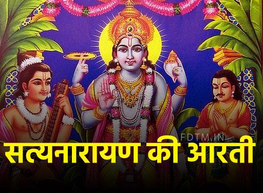 satyanarayan aarti in hindi