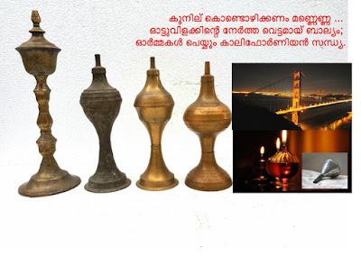 Malayalam-haiku-poem-memories