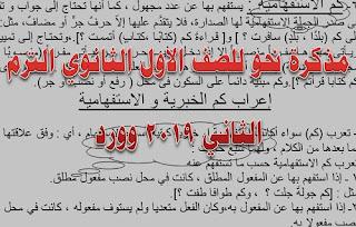 مذكرة نحو للصف الاول الثانوى الترم الثانى 2019 word