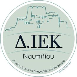 ΔΙΕΚ Ναυπλίου: Εγκρίθηκαν νέες ειδικότητες