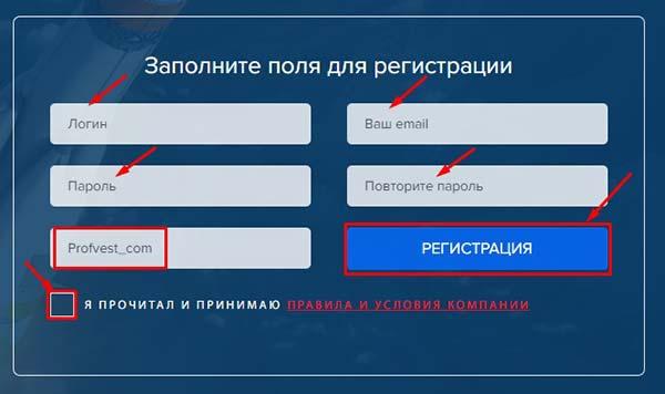Регистрация в BitWat 2