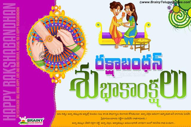 Happy rakshabandhan 2017 greetings in Telugu, Telugu Rakhi messages to brother,