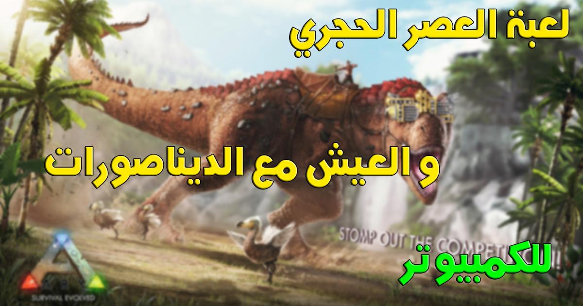 تحميل لعبة ark survival evolved مجانا