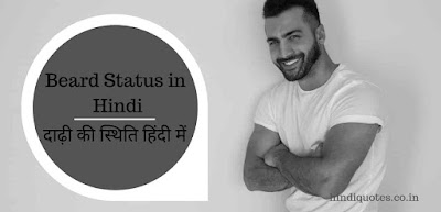Beard-Status-in-Hindi
