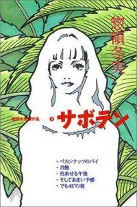 Saboten (SOURYO Fuyumi)