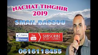 نشاط تنغير - الفنان باسو اسماعيل - SMAIL BASSOU 8
