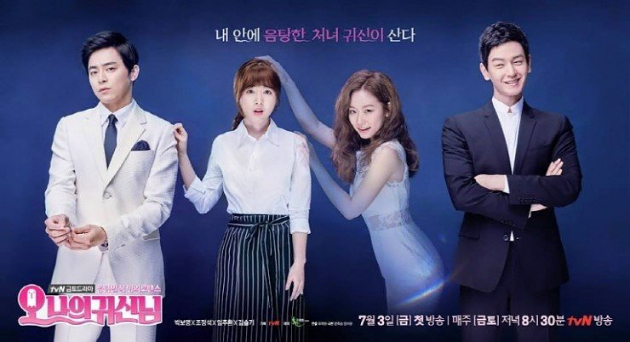 Drama Korea Oh My Ghost Subtitle Indonesia [Episode 1 - 16 : Complete]