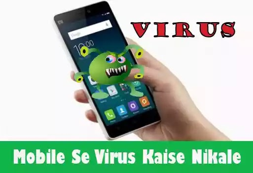 Mobile se virus kaise nikale? | Hindi Blog
