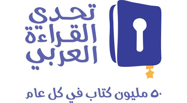 الحفل الختامي: تحدي القراءة العربي 2018