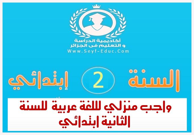 واجب منزلي في مادة اللغة العربية للسنة الثانية إبتدائي الجيل الثاني