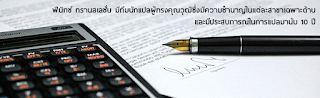 แปลเอกสาร นนทบุรี ราคายุติธรรม
