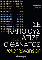http://www.culture21century.gr/2017/11/se-kapoioys-aksizei-o-thanatos-toy-peter-swanson-book-review.html